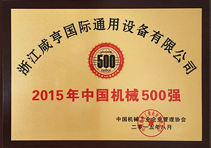 China Machinery Top 500